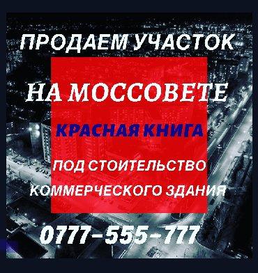 здание в центре города в Кыргызстан: ️️️Продаём УЧАСТОК  ———————— в ЦЕНТРЕ города на МОССОВЕТЕ Под строител