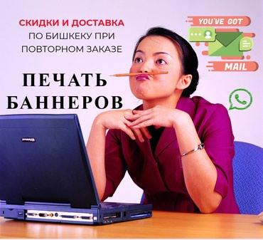 Баннер печать и первоклассный дизайн. в Бишкек