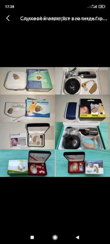 Слуховые аппараты - Кыргызстан: Слуховые аппараты Все в наличие Китай, Американский,Юж.Корея, Россия