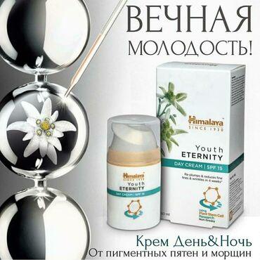 тоники лосьоны молочко в Кыргызстан: Продаю крема для рук, тела, ног, многофункциональные, гели, скрабы, сы