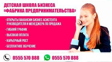 бандаж для руки бишкек в Кыргызстан: Менеджер по продажам. До 1 года опыта. Неполный рабочий день. Цум