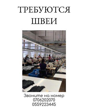 Срочно Требуются швеи!  Высокая ЗП! 6/1   Ул. Усенбаева153В