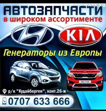 hyundai i30 ehtiyat hisseleri в Кыргызстан: Проходите в профиль!!!#Автозапчасти!!!Генераторы на Hyundai Kia