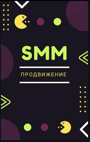 SMM Бишкек!!! в Бишкек