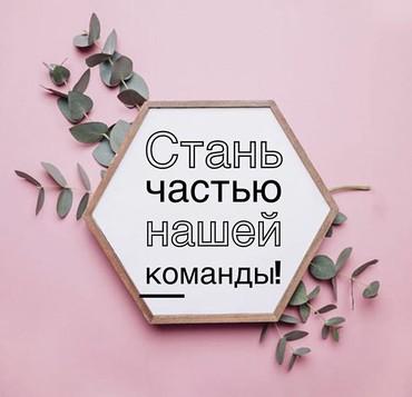 Студия красоты MONACO приглашает к в Бишкек