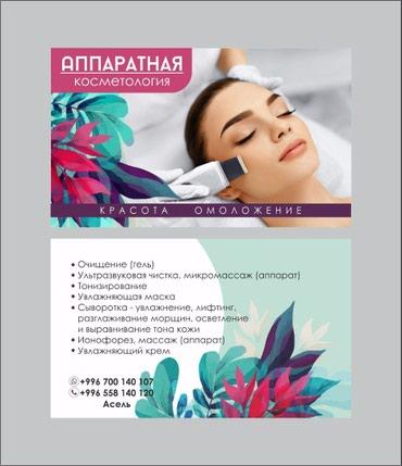 Уходовая процедура по оздоровлению и в Бишкек