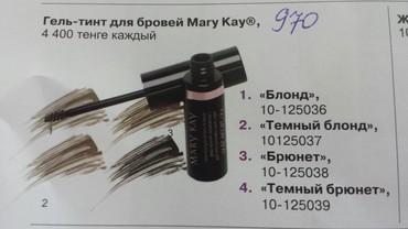 Гель-тинт для бровей от Mary Kay в Бишкек