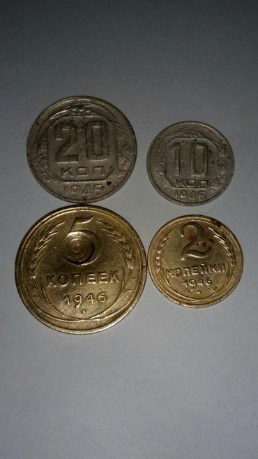 монеты СССР 46г за все 200с в Бишкек