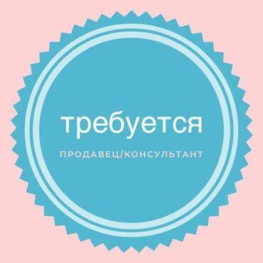 Стихи на кыргызском языке для детей - Кыргызстан: Продавец-консультант. С опытом. 6/1. Мед. Академия