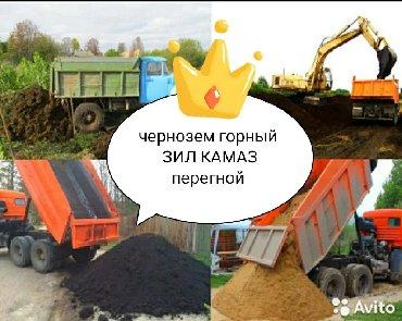 Доставка чернозема чернозем Чернозем горный рыхлый чистый Без мусора и