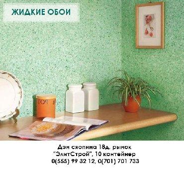 Обои - Кыргызстан: Жидкие обои, для стен и потолков разнообразная цветовая палитра. Самая