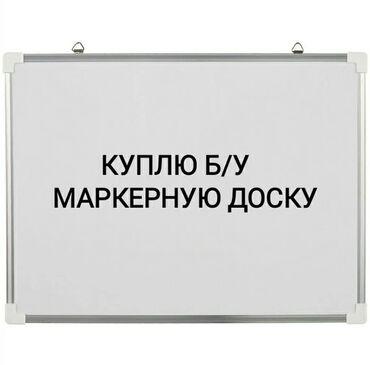 Доски стеклянная магнитно маркерная лаковые - Кыргызстан: Куплю Б/У маркерную доску