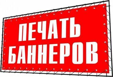 визы в Кыргызстан: Размещение рекламы | Баннера, Объемные буквы