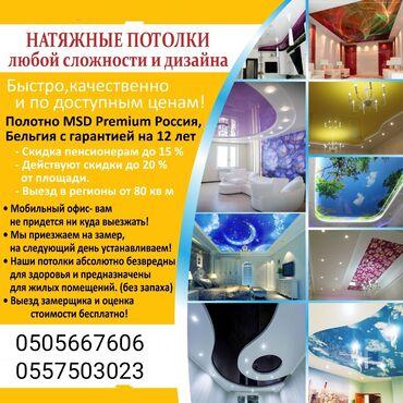 Животные - Беловодское: Натяжные потолки