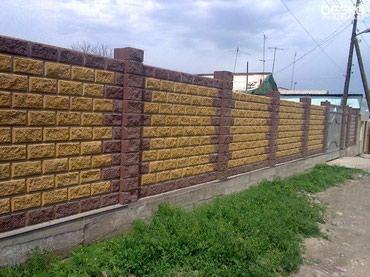 Пескаблоктон забор койобуз, тез жана в Кок-Ой