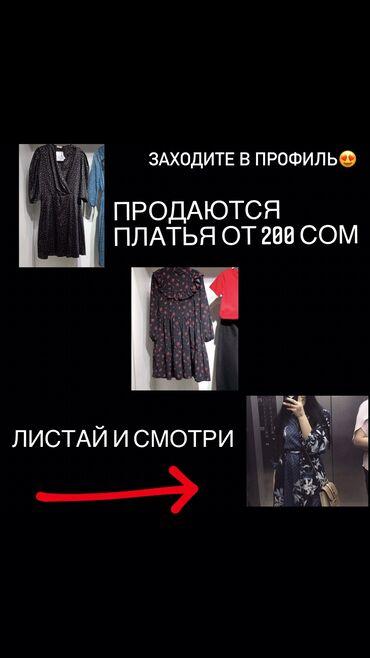 вечернее платье футляр в Кыргызстан: Продаю новые вещи или же те которые носились по одному разу!!! По очен