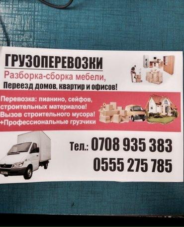 грузоперевозки по г. бишкек, услуги грузчиков, сборка, разборка мебели в Бишкек