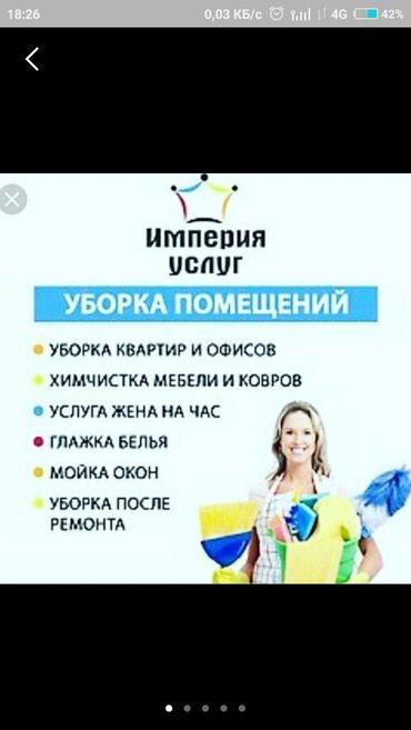 Предлагаем все виды услуг по уборки в Бишкек