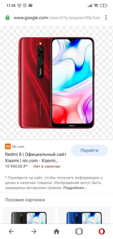 serviz na 8 person в Кыргызстан: Б/у Xiaomi Redmi 8 32 ГБ Красный
