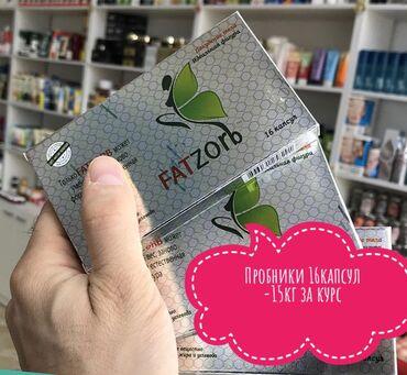 fatzorb отзывы в Кыргызстан: FATZORB - уникальные вещества, входящие в запатентованный состав