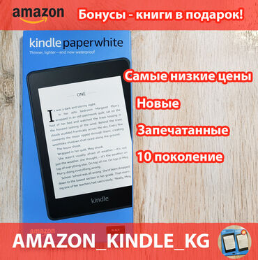 джойстики радио интерфейс в Кыргызстан: Новые, по низкой цене Amazon Kindle Paperwhite 10го поколения 10th