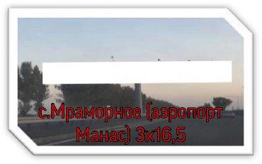 рекламные щиты в Кыргызстан: Рекламные щиты в Бишкеке, и не только !  Недорого! Whatsapp и звонки