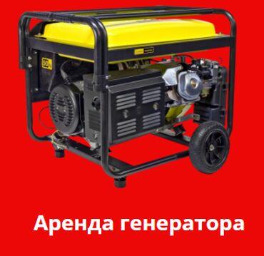 Сейфы - Кыргызстан: Генератор бензиновый движок в арендучас 350сомдень 1000сутки