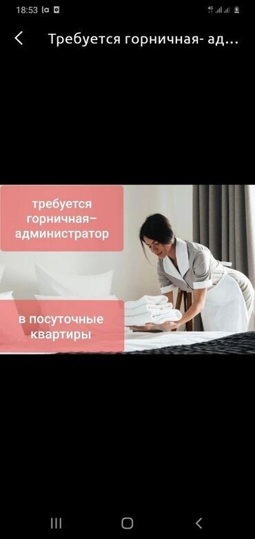 работа в отеле бишкек в Кыргызстан: Требуется горничная в посуточные квартиры в районе филармонии, цум