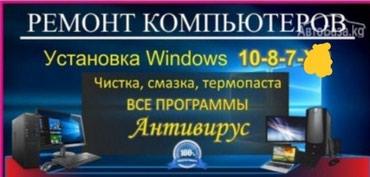 Ремонт ноутбук и конпютеров в Бишкек