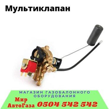 ремонт редуктора в Кыргызстан: Установка газобаллонного оборудования на авто автогаз установка