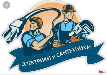 Опытные Сантехники! Стаж,гарантия в Бишкек
