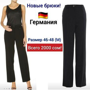 бренды классической мужской одежды в Кыргызстан: Новые классические брюки. Известный немецкий бренд! Очень удобный крой