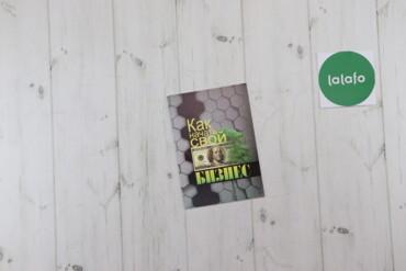 "Спорт и хобби - Украина: Книга ""Как начать свой бизнес"" М'яка палітурка    Стан дуже гарний"