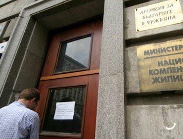 Bugarsko drzavljanstvo po novom zakonu  posredujem pri dobijanju - Beograd - slika 6