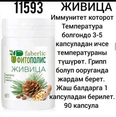 БАДы и витамины и чайы для иммунитета и для очищения и для похудения