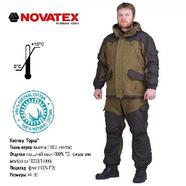 Костюм «Горка Осень» (ТМ 7.62) - разработан в компании Novatex на