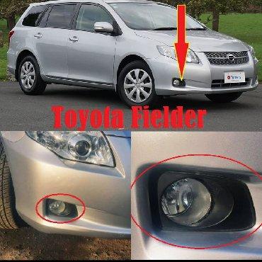 Заглушки галогена от Toyota Fielder
