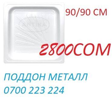 Флипчарты 120 х 225 см лаковые - Кыргызстан: Поддон для душа душевой поддон 90/90, 100/100, 120/90см