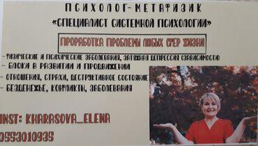 психолог бишкек in Кыргызстан | МЕДИЦИНСКИЕ УСЛУГИ: Врачи | Психолог