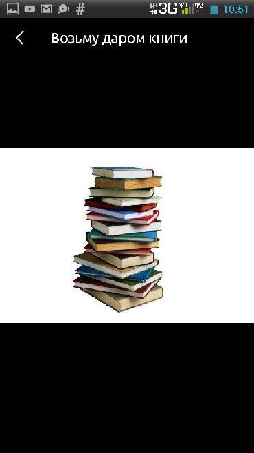 возьму в Кыргызстан: Возьму книги бесплатно, любые