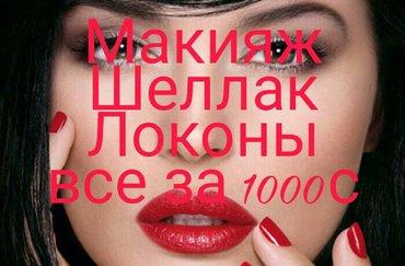 макияж шеллак локоны выезд на дом в Бишкек