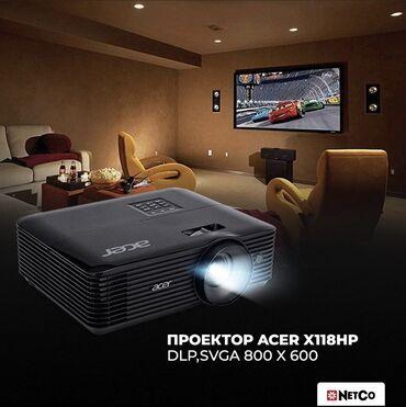 шин лайн бишкек работа в Кыргызстан: Универсальный проектор Acer является выгодным приобретением и идеально