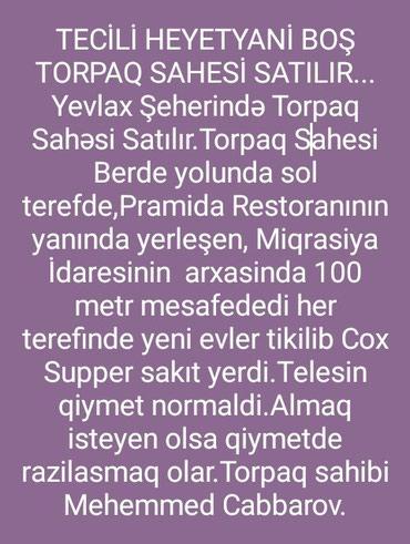 Yevlax şəhərində TECİLİ HEYETYANİ BOŞ TORPAQ SAHESİ SATILIR...