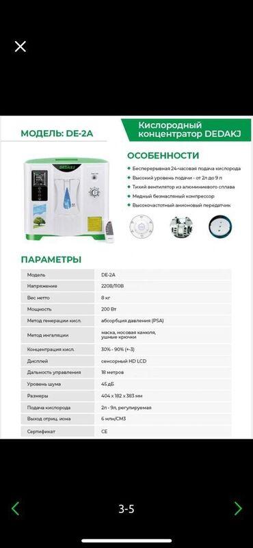 dzhinsy razmer 14 в Кыргызстан: Кислородный концентратор 9 литровый . Одновременно рассчитан на исполь