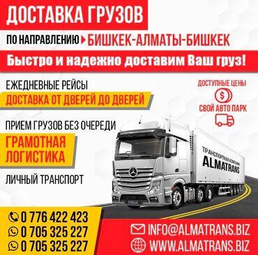 7486 объявлений: Доставка грузовДоставка товаровПеревозка товаровПеревозка
