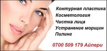 переработка пластика бишкек в Кыргызстан: Сертифицированный косметолог Хиджамист с мед.образованием Массажист
