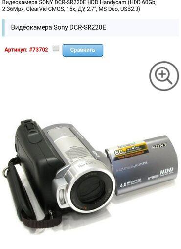 Видеокамера Sony, в отличном состоянии