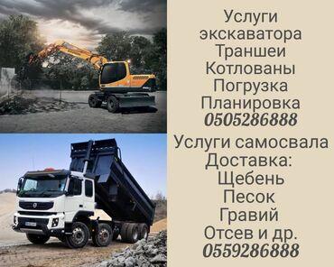 грунт бишкек in Кыргызстан   ГРУЗОВЫЕ ПЕРЕВОЗКИ: Доставка щебень песок смесь грунт Howo Хово 25.30тонн цена договорная