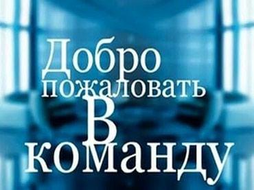 Срочно нужны сотрудники , в серьёзную компанию ! в Бишкек