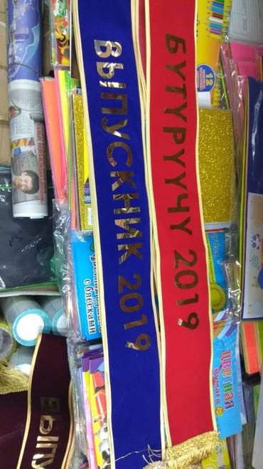 Канцелярские товары, оптом и в розницу. Звоните есть все. в Бишкек